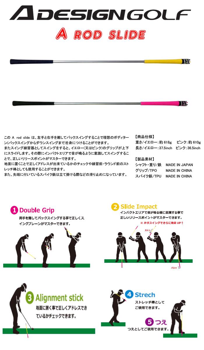 ●練習器 A DESIGN/A rod slide