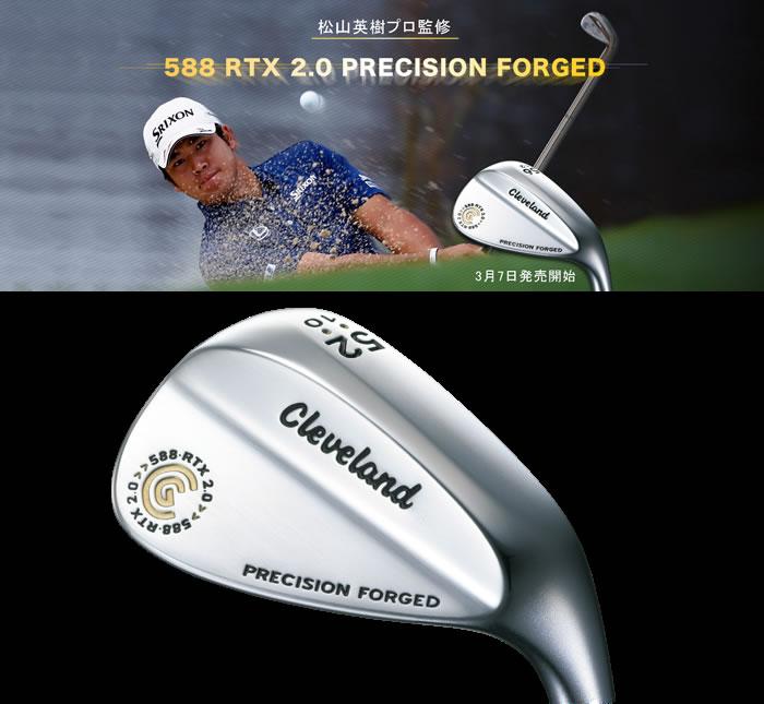 ●クリーブランドゴルフ588 RTX 2.0 プレシジョン フォージド ウェッジ