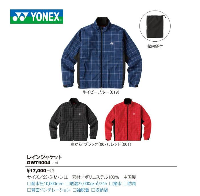 ●ヨネックスウェア【男女兼用】レインジャケット GWT9004