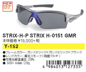 【日本製】 ●SWANS H-0151 STRIX/スワンズ サングラスSTRIX-H-P STRIX GMR H-0151 GMR Y-152, ナチュラル雑貨 リリアンナ:a6cec7b7 --- business.personalco5.dominiotemporario.com