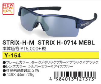 ●SWANS/スワンズ サングラスSTRIX-H-M STRIX H-0714 MEBL Y-154