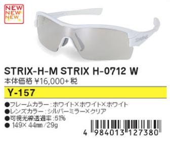 ●SWANS/スワンズ サングラスSTRIX-H-M STRIX H-0712 W