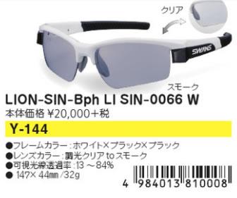 ●SWANS/スワンズ サングラスLION-SIN-Bph LI SIN-0066 W
