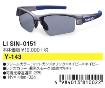 ●SWANS/スワンズ サングラスLI SIN-0151 Y-143
