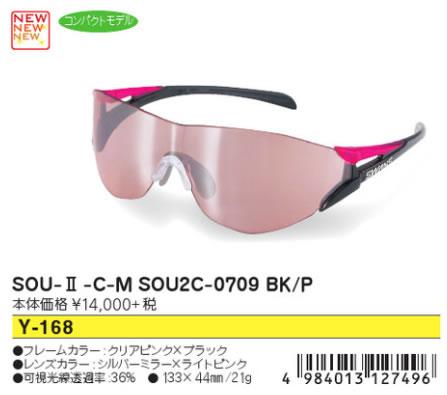 ●SWANS/スワンズ サングラスSOU-II-C-M SOU2C-0709 BK/P Y-168