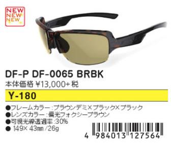 ●SWANS/スワンズ サングラスDF-P DF-0065 BRBK Y-180