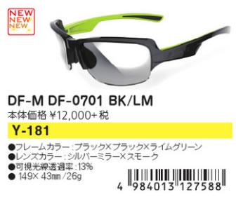 ●SWANS/スワンズ サングラスDF-M DF-0701 BK/LM