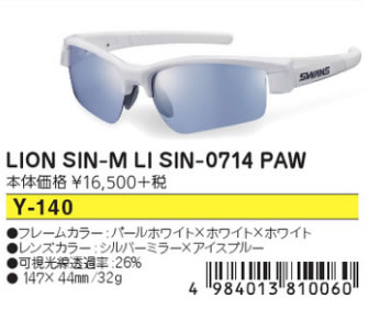 ●SWANS/スワンズ サングラスLION SIN-M LI SIN-0714 PAW Y-140