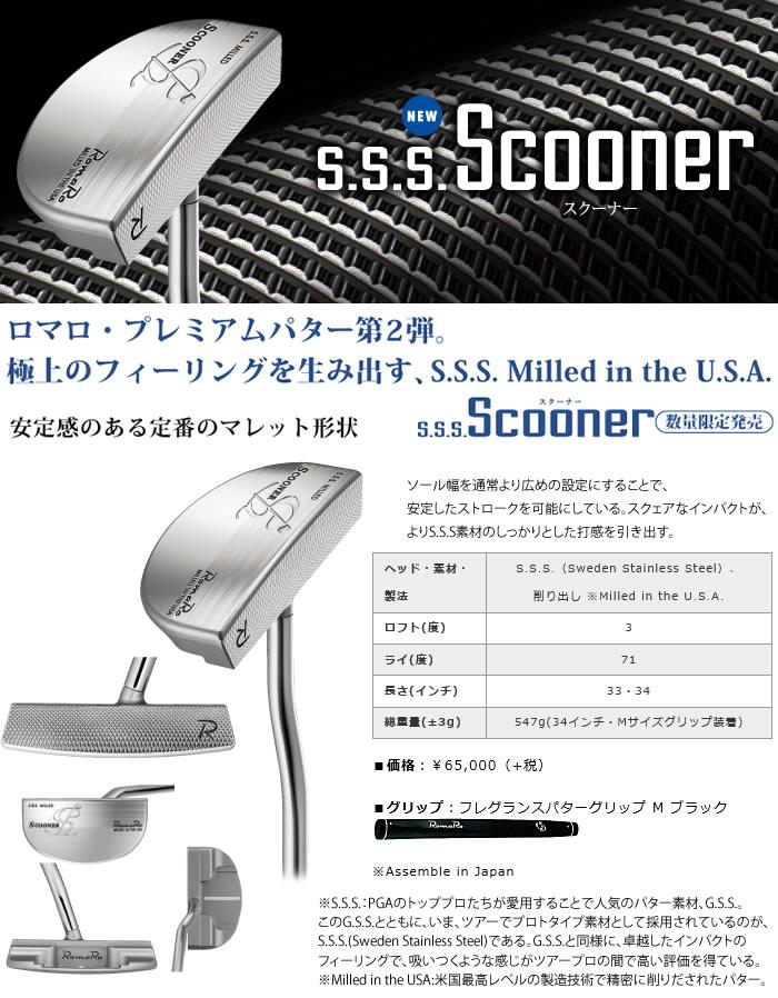 ●RomaRo/romaropata S.S.S.Scooner/sukuna