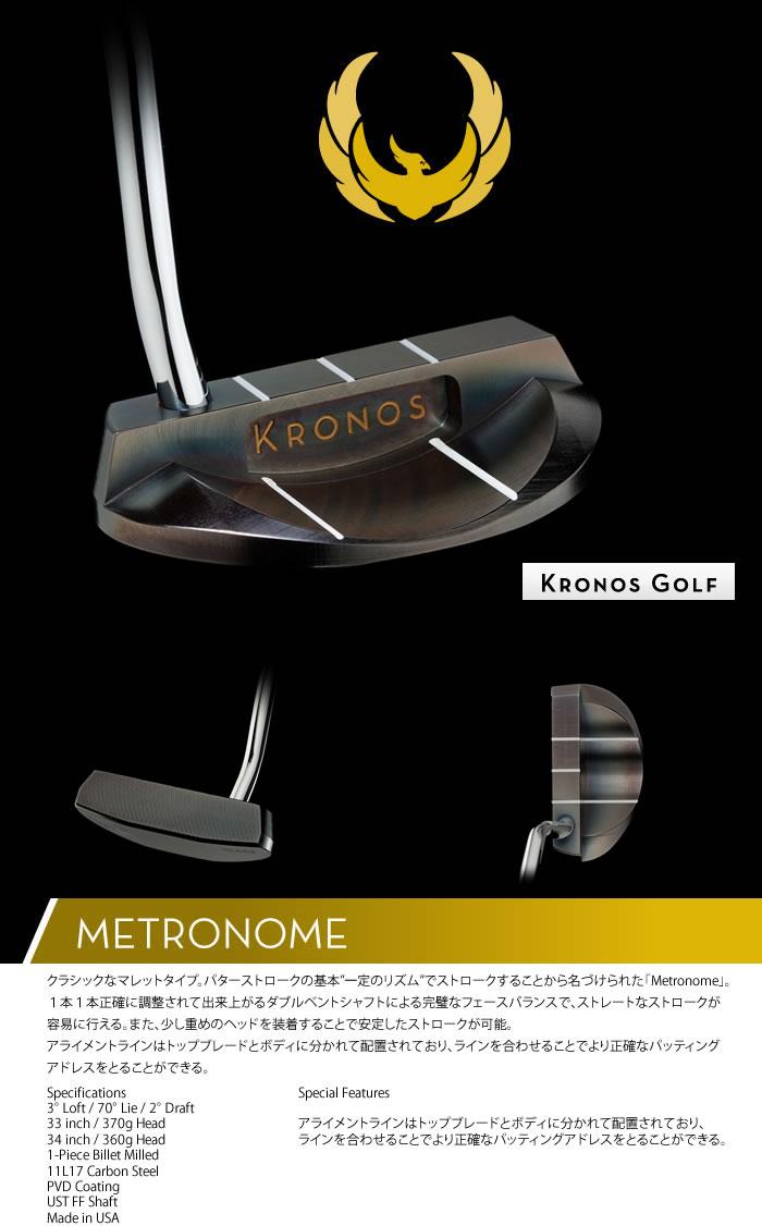 ●KRONOS GOLF/クロノス ゴルフ パターMETRONOME
