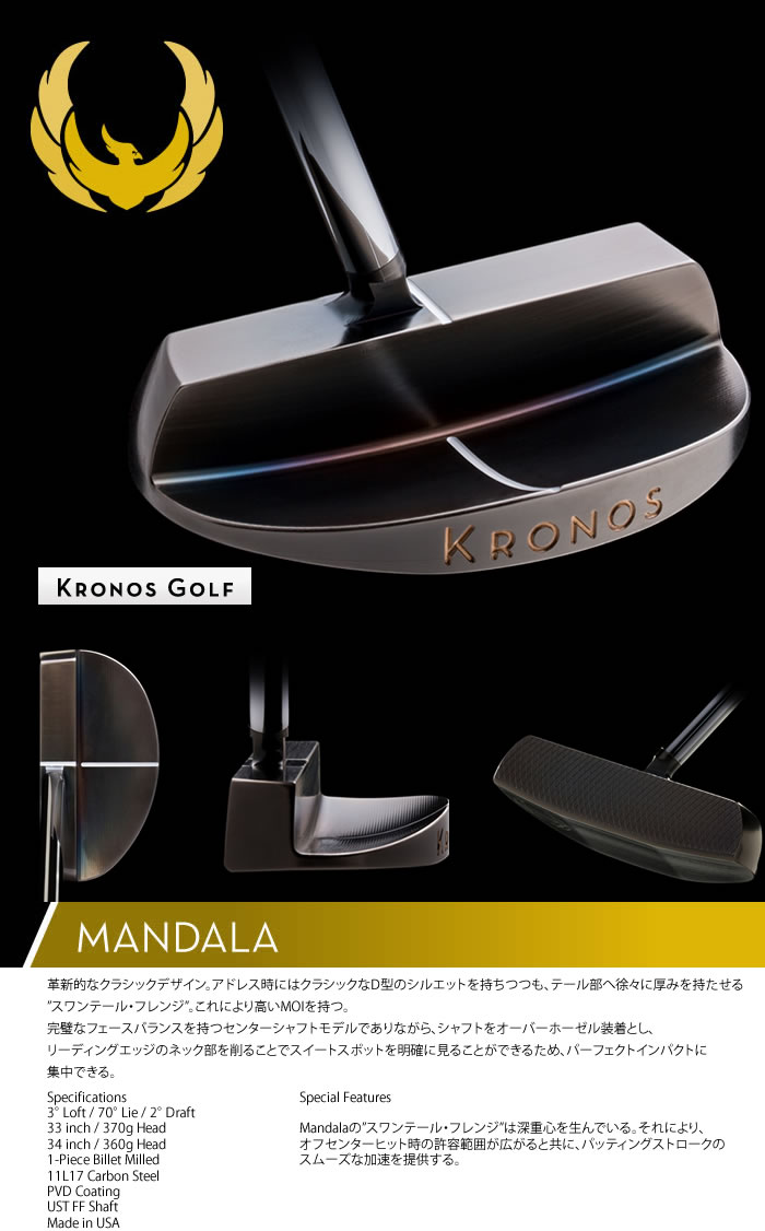 ●KRONOS GOLF/クロノス ゴルフ パターMANDALA