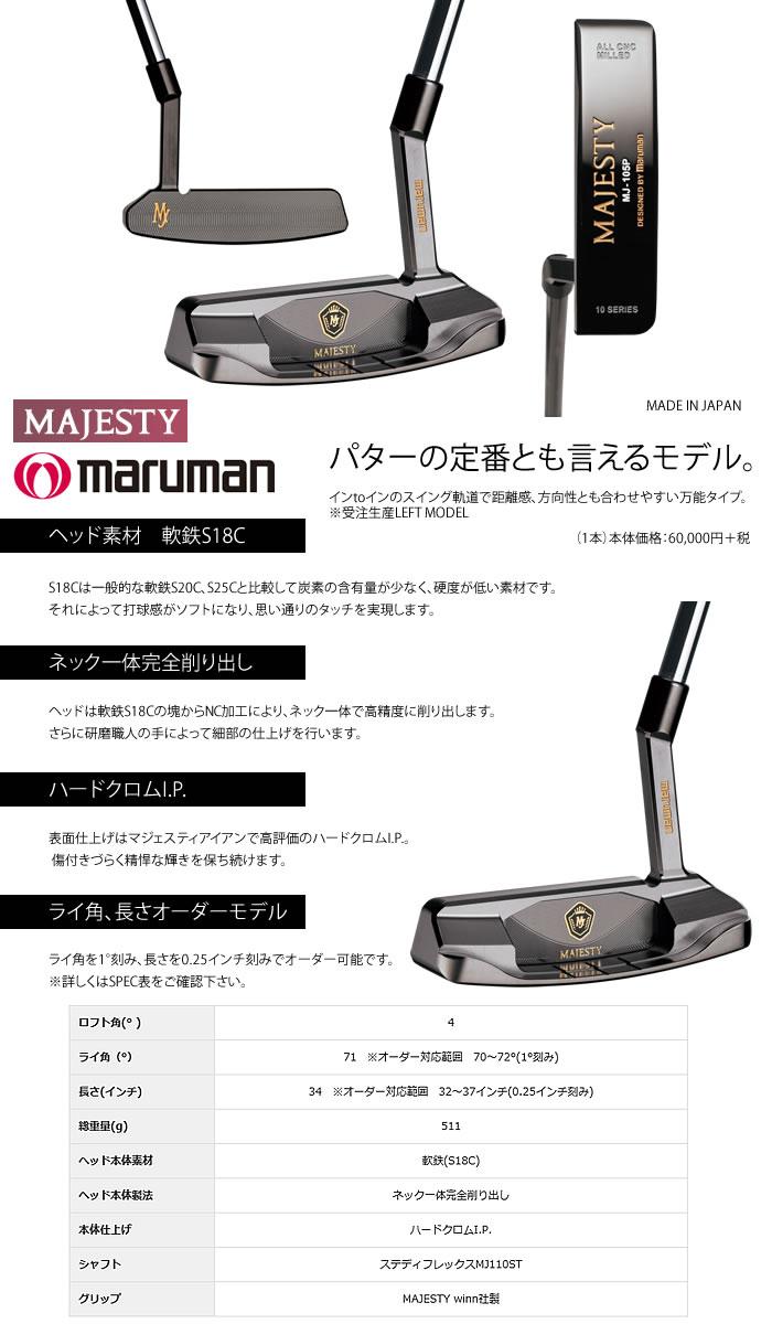 【左打用・レフティモデル】マルマン MAJESTY(マジェスティ)パター 105P