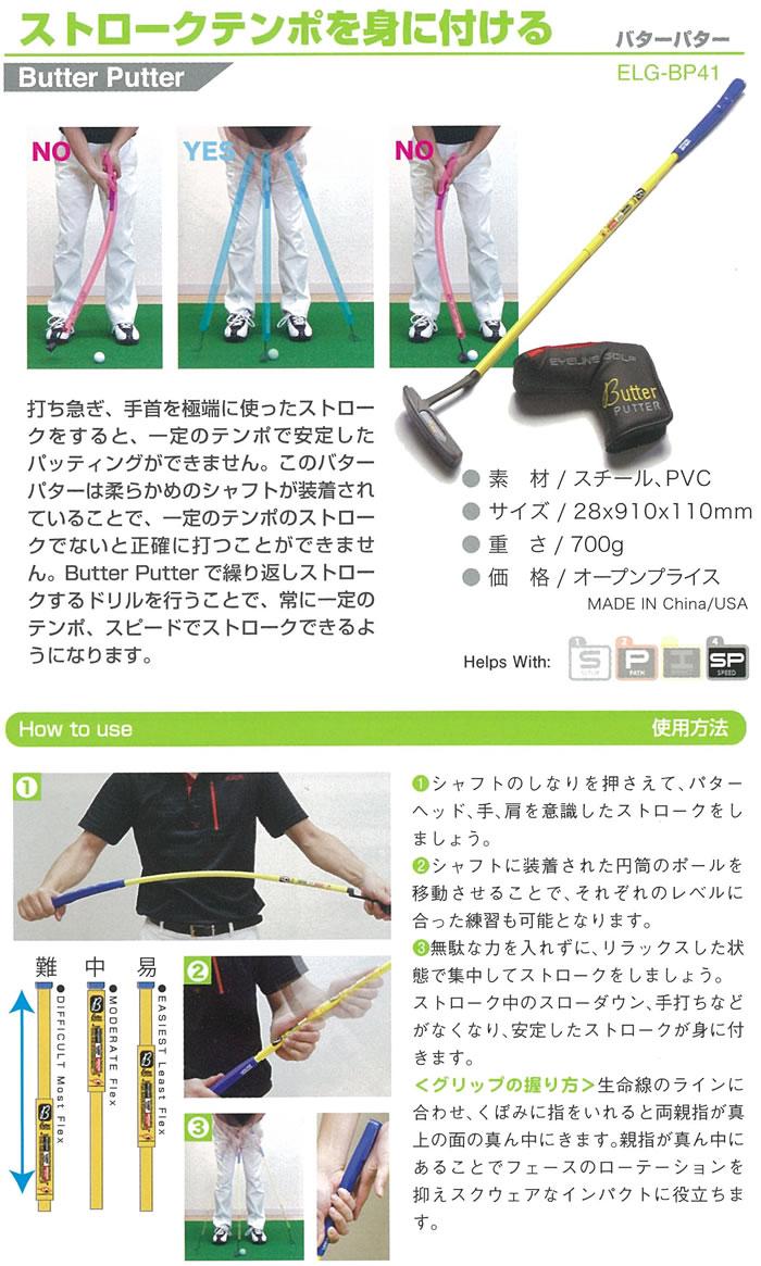 ●練習器 EYE LINE/アイ ラインバターパター ELG-BP41