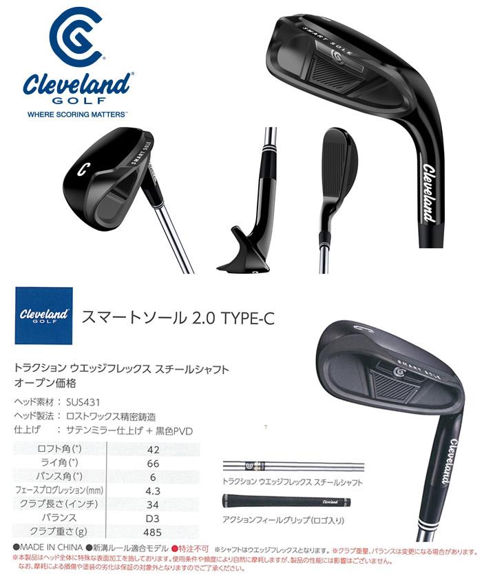 ●クリーブランドゴルフSMART SOLE 2.0 TYPE-C[スマートソール 2.0 TYPE-C]