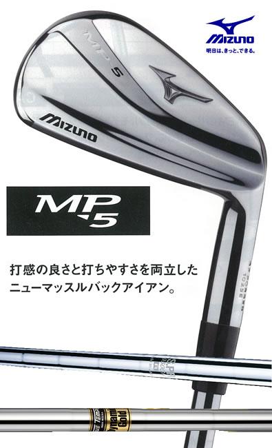 【感謝価格】 ●ミズノ●ミズノ MP-5 MP-5 アイアンスチールシャフト 6本セット(#5~PW), メンズファッション アンライズ:bf2c8d0e --- business.personalco5.dominiotemporario.com