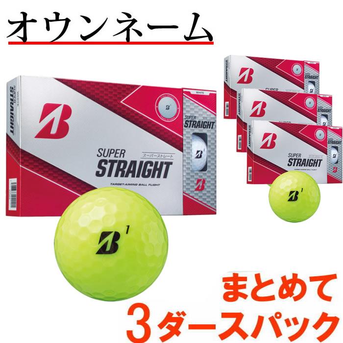 ●【オウンネーム】ブリヂストンゴルフ イエローボールSUPER STRAIGHT [3ダース:36個]※カラーボールは黒文字のみ