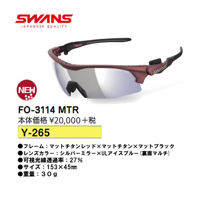 ●SWANS/スワンズ サングラスFO-3114 MTR Y-265