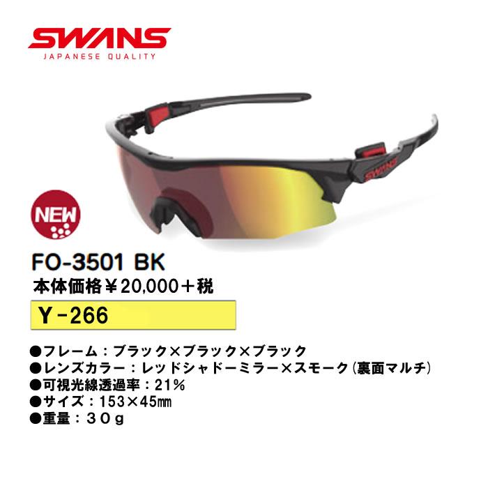 ●SWANS/スワンズ サングラスFO-3501 BK Y-266