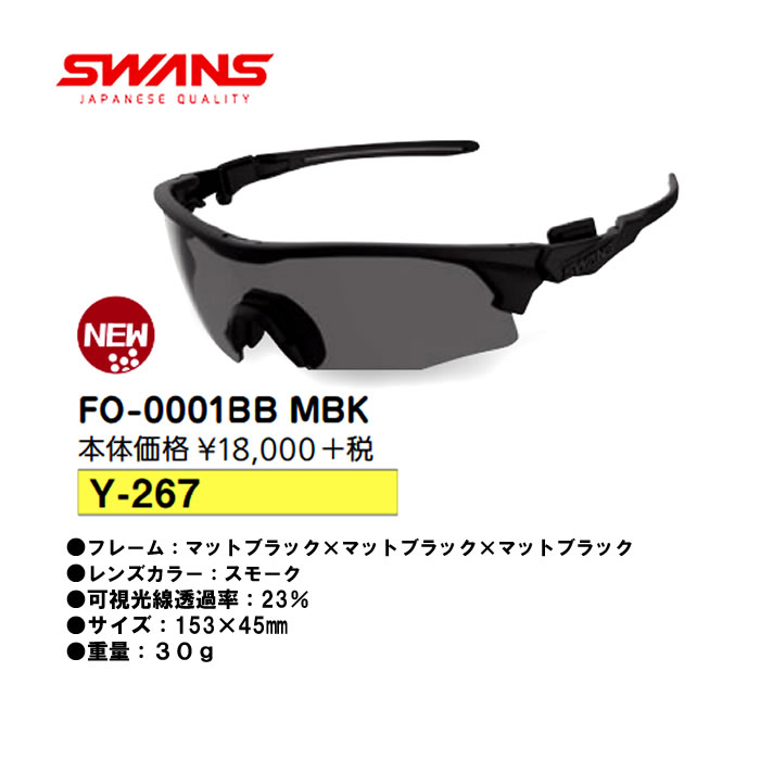 ●SWANS/スワンズ サングラスFO-0001BB MBK Y-267