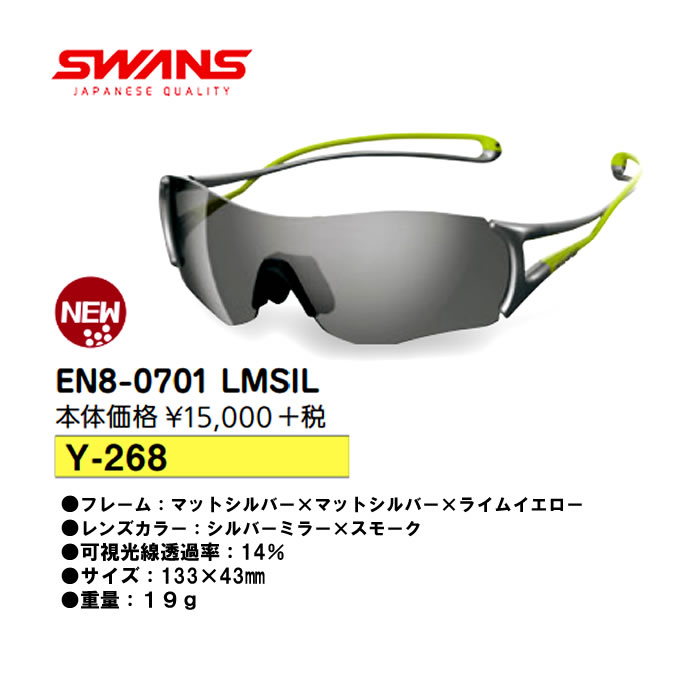 ●SWANS/スワンズ サングラスEN8-0701 LMSIL Y-268