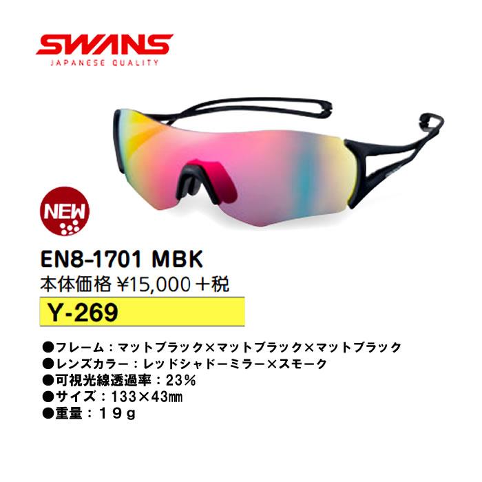 ●SWANS/スワンズ サングラスEN8-1701 MBK Y-269