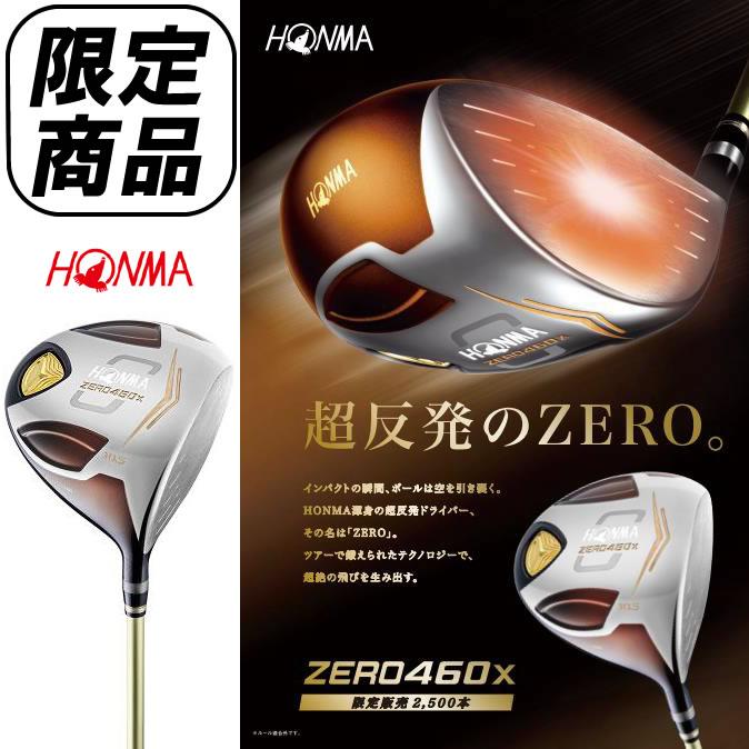 【限定商品】HONMA ZERO460X DRIVER2S GRADEホンマ ZERO460X[高反発] ドライバー2スター グレードシャフト