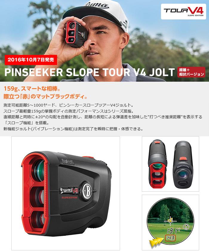 ●Bushnell Golf/ブッシュネル ゴルフゴルフ用レーザー距離計 ピンシーカースロープツアーV4ジョルト