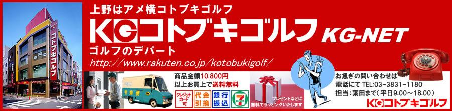 コトブキゴルフKG−NET:上野はアメ横コトブキゴルフ。レディースやレフティーも品揃え豊富。