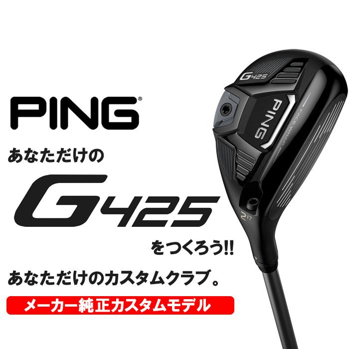 カスタム (訳ありセール 格安) PING ピン 卓抜 G425 ハイブリッド 日本仕様モデル ユーティリティ 48000 カーボンシャフト
