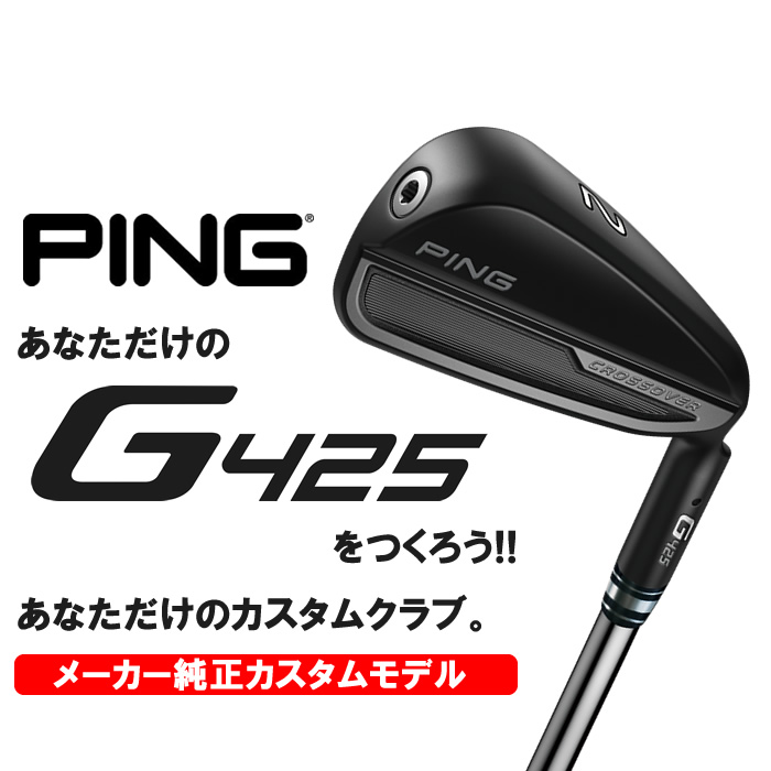 カスタム PING 海外輸入 ピン G425 高級な クロスオーバー 33400 スチール ユーティリティアイアン 日本仕様モデル