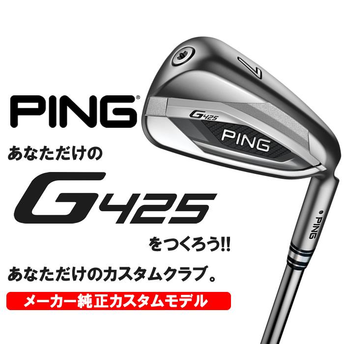 カスタム PING ピン 安心の実績 高価 買取 強化中 G425 アイアン 高い素材 日本仕様モデル #5~#9 カーボンシャフト 6本セット PW 169200