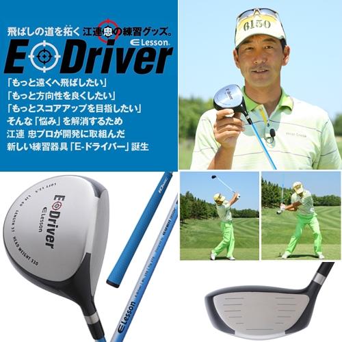 ●飛ばしの道を拓く江連忠の練習グッズ E-Driver