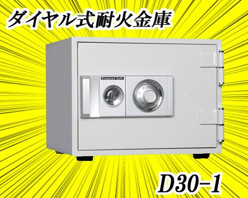 限定特別価格 D30-1耐火金庫 新品 ダイヤル式耐火金庫 ダイヤセーフダイヤルを左右に廻し番号を合わせ、カギを回して扉を開閉します。安全性と信頼性の高い金庫の代表的なシステムです。家庭用耐火金庫 ダイヤモンドセーフ[代引き不可]