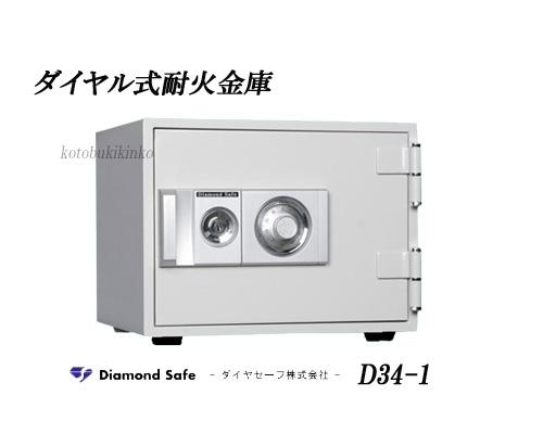 送料無料 耐火金庫 新品ダイヤル式耐火金庫 ダイヤセーフ 日本金銭機械ダイヤモンドセーフ ダイヤルを左右に廻し番号を合わせ、カギを回して扉を開閉します。安全性と信頼性の高い代表的な金庫 D34-4の1段トレータイプ ダイヤモンドセーフ[代引き不可]