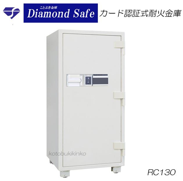 送料無料 RC130 耐火金庫 新品 カード認証式耐火金庫ダイヤセーフ デジタルロックカード式耐火金庫 電源ボタンを押しカードをかざしハンドルを回すだけの簡単操作 暗証番号での利用も可能です。マイナンバー保管に最適 ダイヤモンドセーフ 業務用耐火金庫[代引き不可]