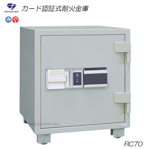 送料無料 RC70 耐火金庫 新品 カード認証式耐火金庫ダイヤセーフ デジタルロックカード式耐火金庫 電源ボタンを押しカードをかざしハンドルを回すだけの簡単操作 暗証番号での利用も可能です。マイナンバー保管に最適 ダイヤモンドセーフ 業務用耐火金庫[代引き不可]