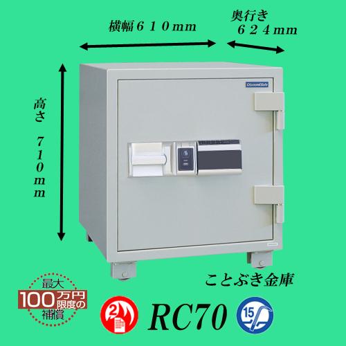 RC70限定価格 新品カード認証式業務用耐火金庫 ダイヤセーフ【代引き不可】日本金銭機械ダイヤモンドセーフ。大型金庫