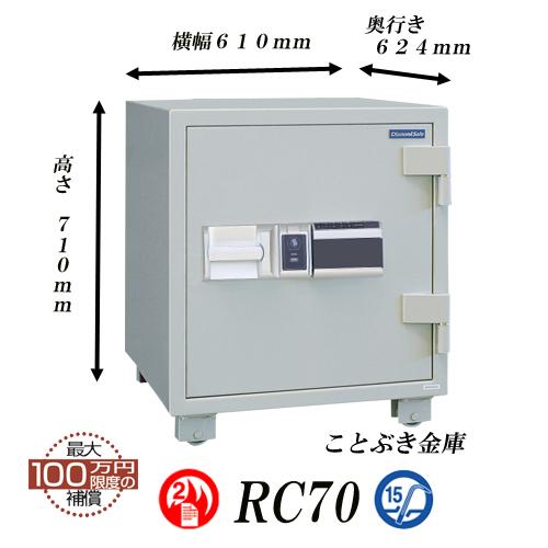 RC70 限定価格 新品カード認証式業務用耐火金庫 ダイヤセーフ【代引き不可】日本金銭機械ダイヤモンドセーフ。大型金庫