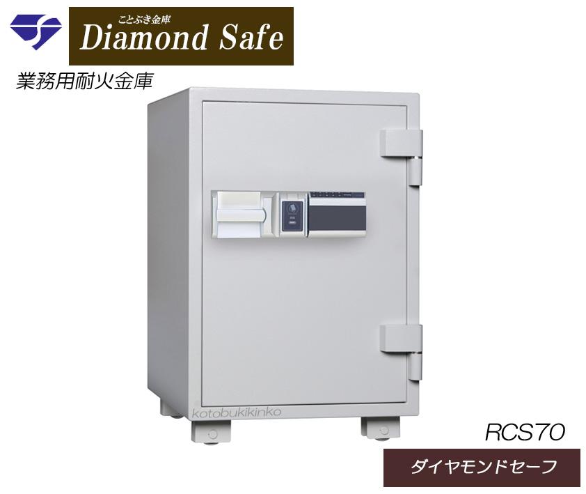 送料無料 RCS70 耐火金庫 新品 カード認証式耐火金庫 ダイヤセーフデジタルロックカード式耐火金庫 電源ボタンを押しカードをかざしハンドルを回すだけの簡単操作 暗証番号での利用も可能です。マイナンバー保管にも最適 ダイヤモンドセーフ 業務用耐火金庫[代引き不可]