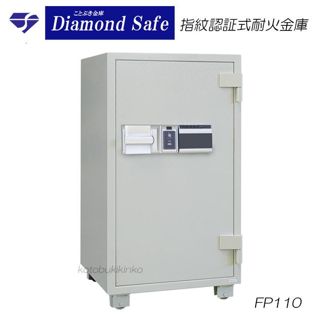 送料無料 FP110 新品 指紋認証式耐火金庫 業務用耐火金庫 ダイヤセーフダイヤモンドセーフ カギを持ち歩く必要はありません。世界に一つだけの貴方の指紋を鍵として、高いセキュリティを実現します。また、テンキーを備えてますので暗証番号の利用も可能[代引き不可]