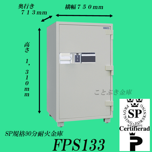 ◆送料無料◆FPS133 新品 指紋認証式業務用耐火金庫 ダイヤセーフ【代引き不可】日本金銭機械ダイヤモンドセーフ