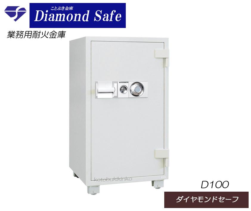送料無料 D100 業務用耐火金庫 新品 ダイヤル式耐火金庫 ダイヤセーフオフィスセーフ ダイヤルを左右に廻し番号を合わせ、レバーで操作して扉を開閉します。安全性と信頼性の高い代表的な金庫 カギで2重ロック ダイヤモンドセーフ 送料無料[代引き不可]