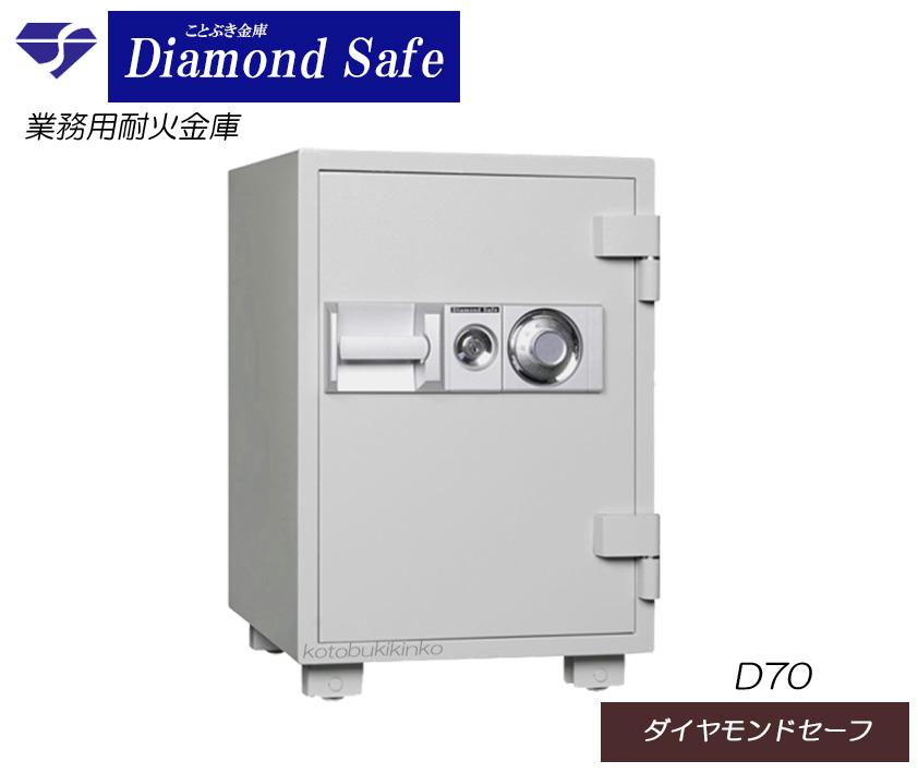 送料無料 D70業務用耐火金庫 新品 ダイヤル式耐火金庫 ダイヤセーフ オフィスセーフ ダイヤルを左右に廻し番号を合わせ、レバーで操作して扉を開閉します。安全性の高い代表的な金庫 カギで2重ロック ダイヤモンドセーフ マイナンバー/印鑑/重要書類の保管[代引き不可]