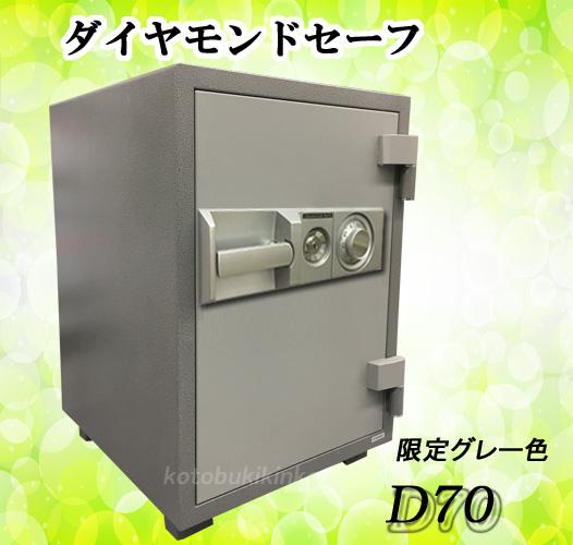 送料無料 D70 限定グレー色 業務用耐火金庫 新品 ダイヤル式耐火金庫 ダイヤセーフダイヤルを左右に廻し番号を合わせ、レバーで操作して扉を開閉します。安全性の高い代表的な金庫 カギで2重ロック ダイヤモンドセーフ マイナンバー/印鑑/重要書類の保管[代引き不可]