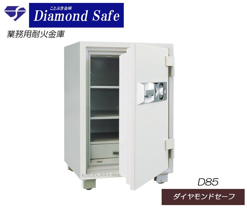 送料無料 D85業務用耐火金庫 新品 ダイヤル式耐火金庫 ダイヤセーフ オフィスセーフダイヤルを左右に廻し番号を合わせ、レバーで操作して扉を開閉します。安全性と信頼性の高い代表的な金庫 カギで2重ロック可能 ダイヤモンドセーフ[代引き不可]