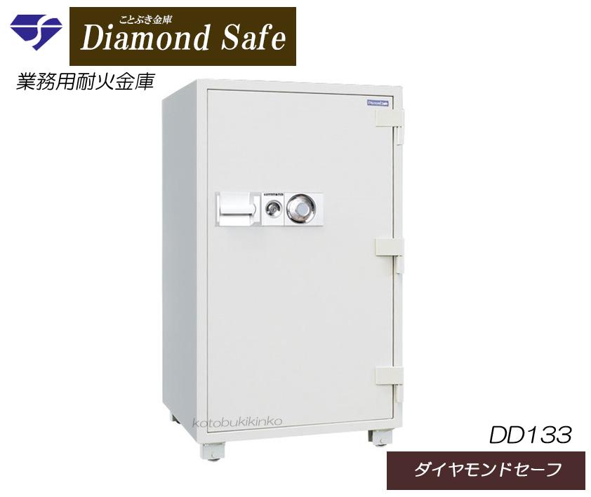 送料無料 DD133 業務用耐火金庫 新品 ダイヤル式耐火金庫 ダイヤセーフオフィスセーフ ダイヤルを左右に廻し番号を合わせ、レバーで操作して扉を開閉します。安全性と信頼性の高い代表的な耐火金庫 カギで2重ロック可能 ダイヤモンドセーフ Diamond Safe[代引き不可]
