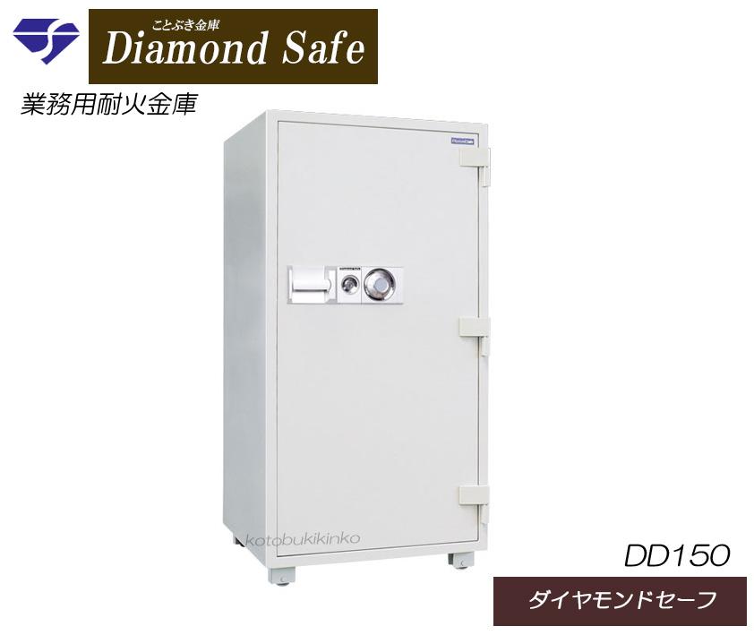 限定特別価格 DD150 業務用耐火金庫 新品 ダイヤル式耐火金庫 ダイヤセーフオフィスセーフ ダイヤルを左右に廻し番号を合わせ、レバーで操作して扉を開閉します。安全性と信頼性の高い代表的な耐火金庫 カギで2重ロック可能 ダイヤモンドセーフ Diamond Safe[代引き不可]
