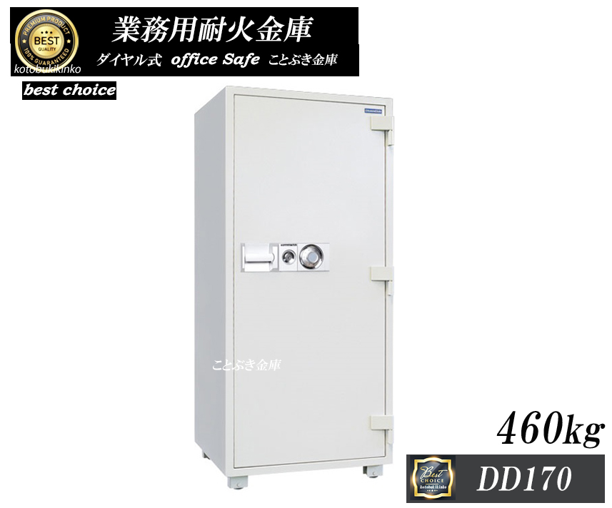 注文割引 送料無料 DD170 業務用耐火金庫 新品 ダイヤル式耐火金庫 新品 ダイヤセーフオフィスセーフ 業務用耐火金庫 ダイヤルを左右に廻し番号を合わせ Safe[き]、レバーで操作して扉を開閉します。安全性と信頼性の高い代表的な耐火金庫 カギで2重ロック可能 ダイヤモンドセーフ Diamond Safe[き], ソシエ e-Shop:57053afa --- online-cv.site