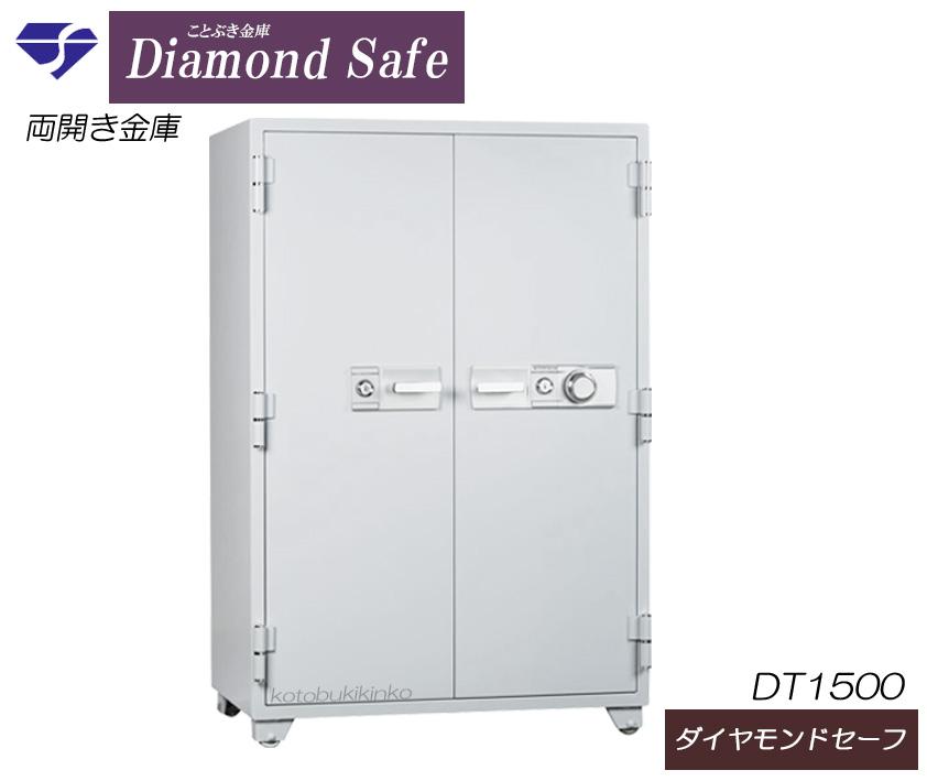 送料無料 DT1500 業務用耐火金庫 新品 ダイヤル式耐火金庫 ダイヤセーフオフィスセーフ ダイヤルを左右に廻し番号を合わせ、レバーで操作して扉を開閉します。安全性と信頼性の高い代表的な金庫 カギで2重ロック可能 ダイヤモンドセーフ 観音開き 両開き[代引き不可]