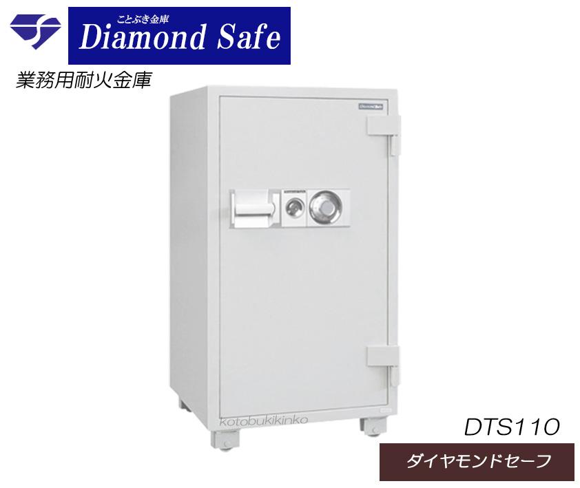 送料無料 DTS110 耐火金庫 新品 ダイヤル式耐火金庫 ダイヤセーフ業務用耐火金庫 オフィスセーフ ダイヤルを左右に廻し番号を合わせ、レバーで扉を開閉します。カギで2重ロックも出来ます。安全性と信頼性の高い代表的な金庫です ダイヤモンドセーフ[代引き不可]